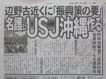 USJ ネオパーク.jpg